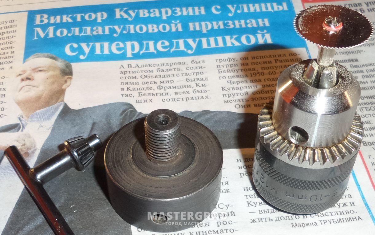 патрон на дрель с резьбой м14