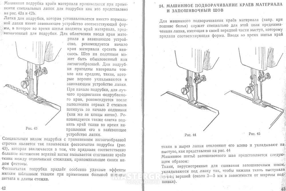 Инструкция швейной машинки радом