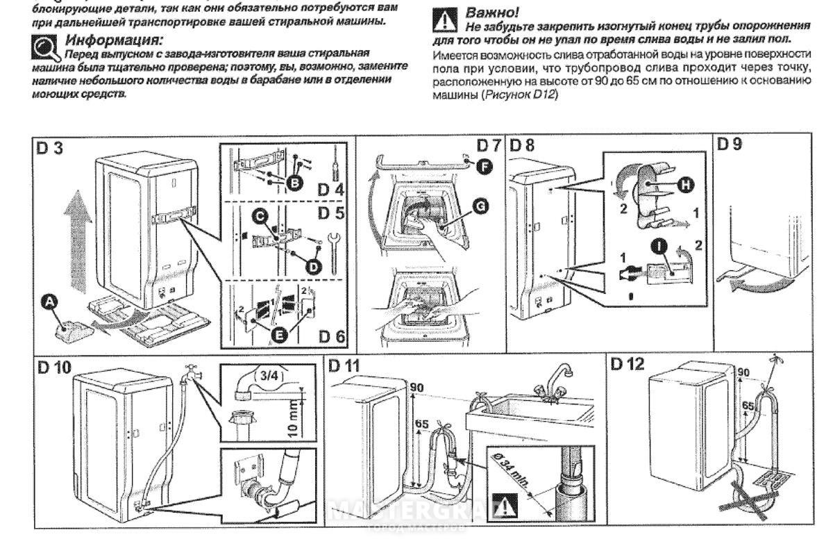 посудомоечная машина project инструкция слив в канализацию