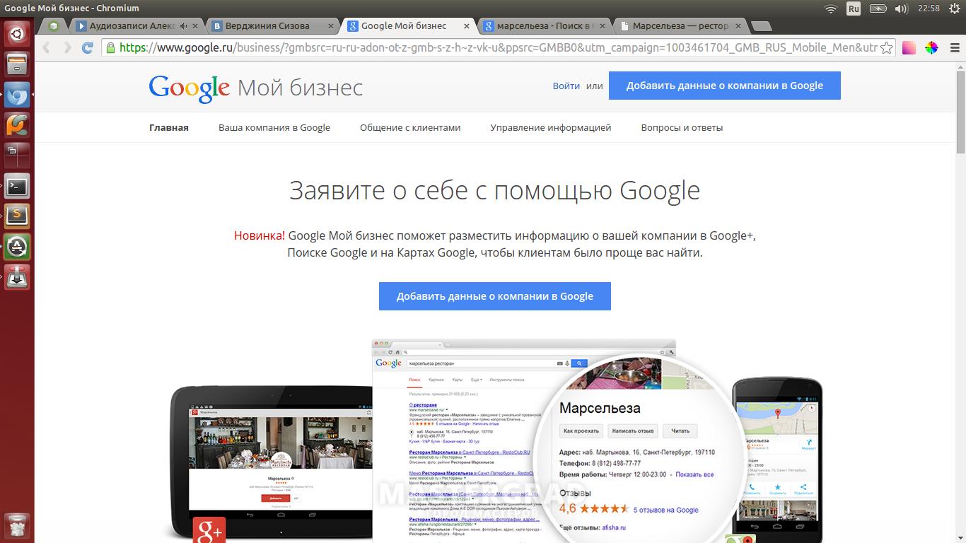 Как искать в Гугле (Google) 49