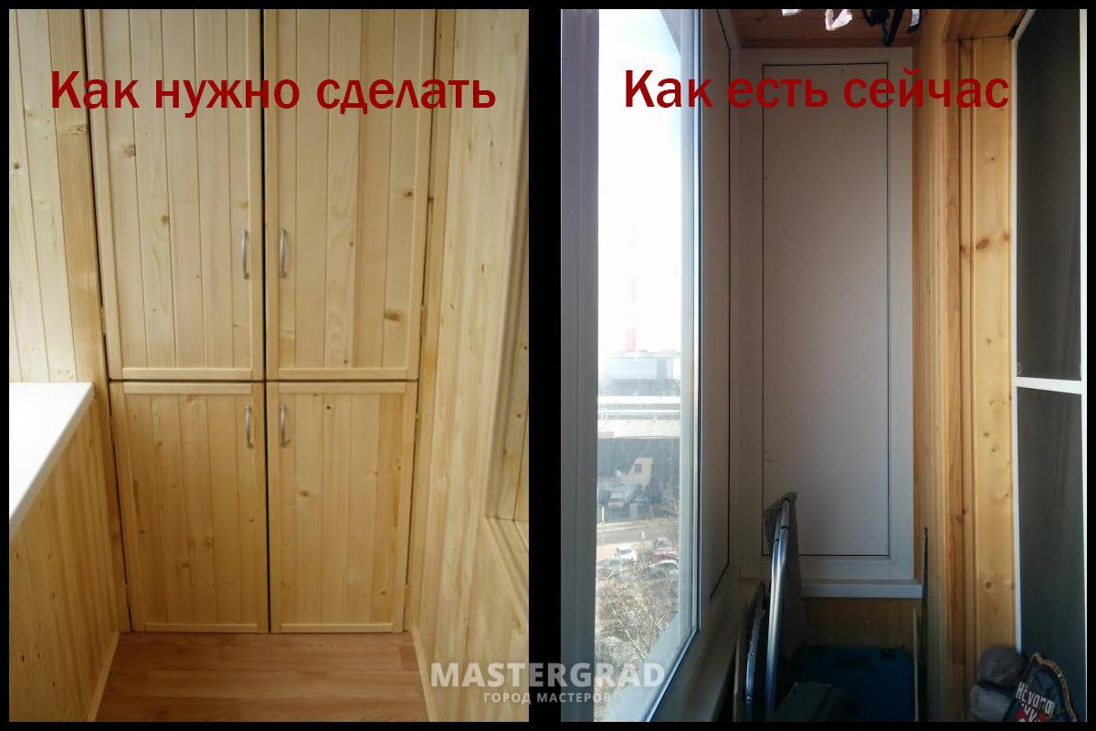Как сделать двери на шкаф на балкон
