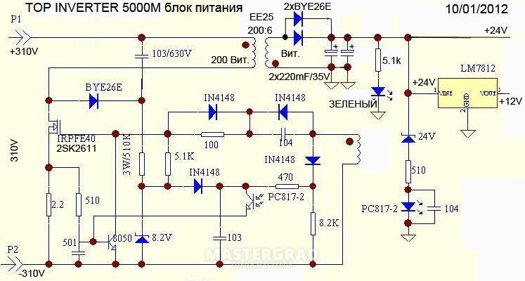 Сварочный инвертор ресанта 190 схема фото 170