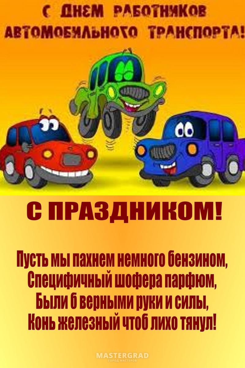 Поздравление с днем рождения водителю, автолюбителю 5