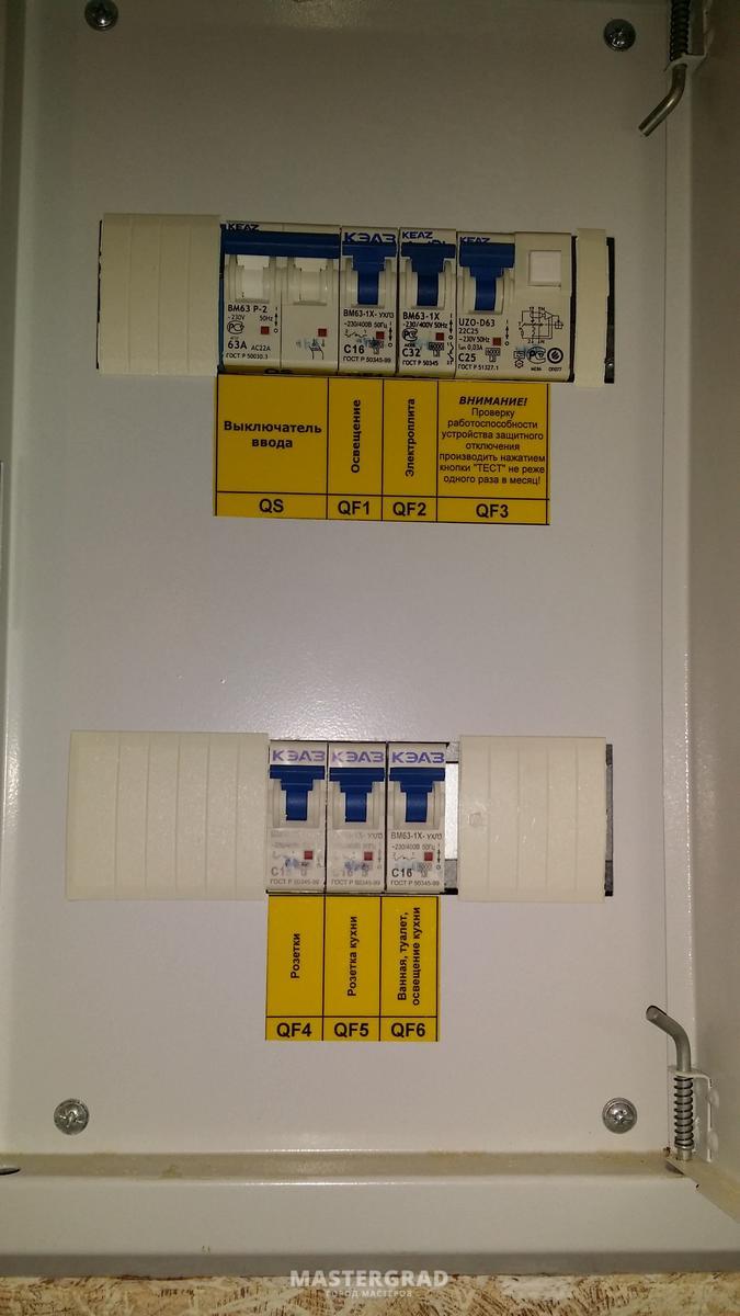 Требуются электрики квартиры