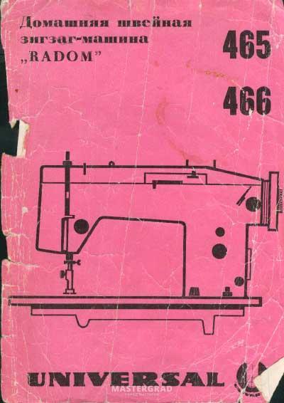 Швейная машинка janome инструкция le22