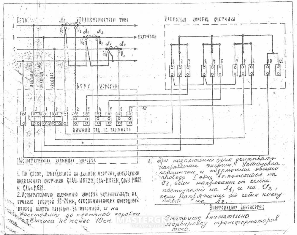 схема подсоединения трехфазного счетчика