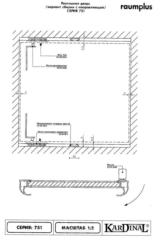Распашная дверь купе схема установки