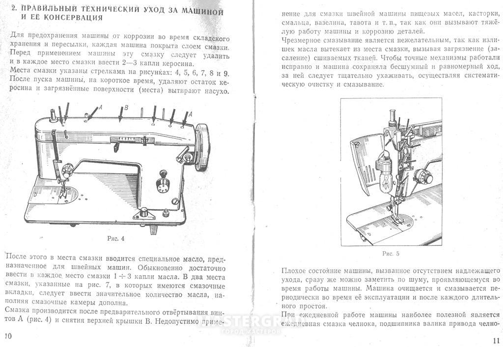 Инструкция К Швейной Машинке Radom 466 Инструкция