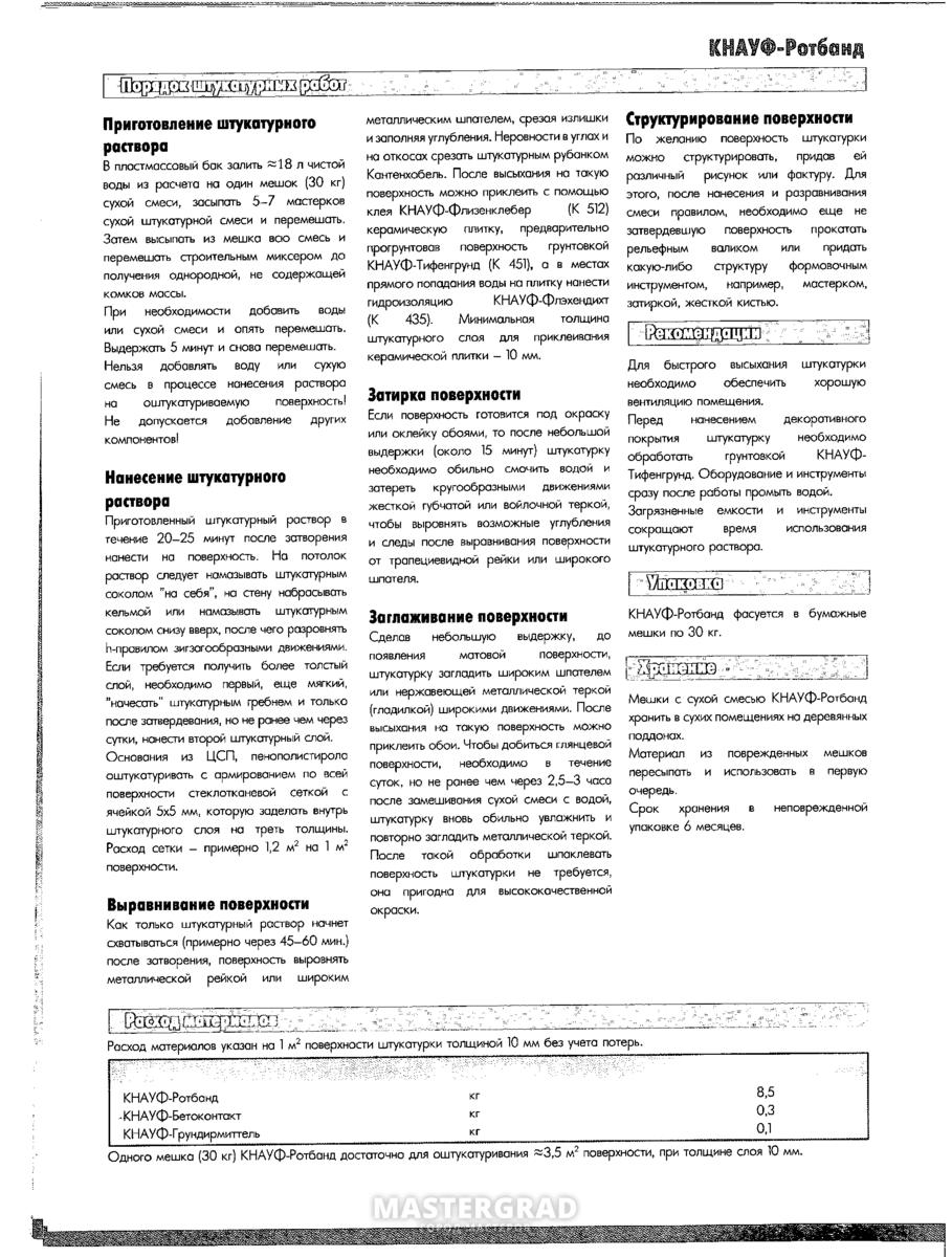 водостоп кнауф инструкция