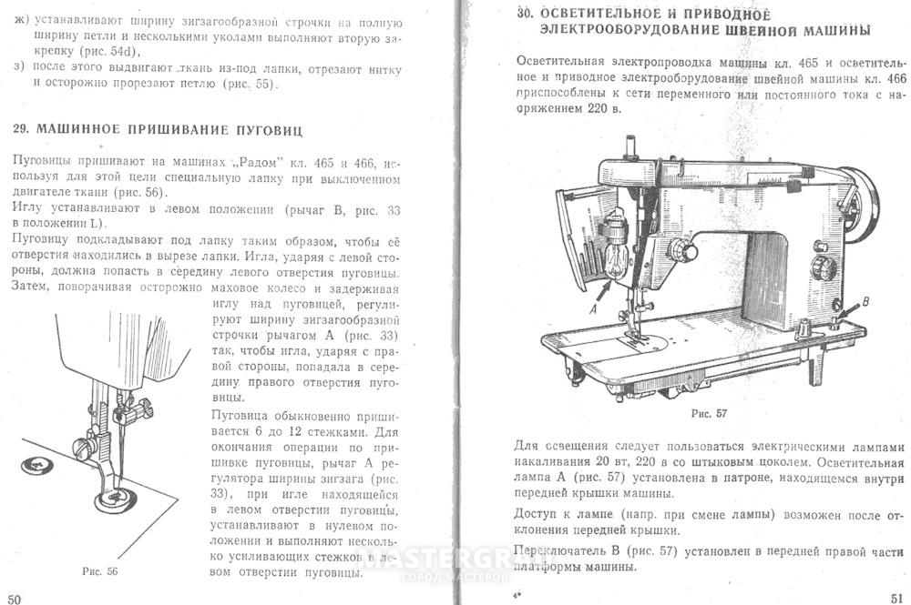 швейная машина инструкция radom