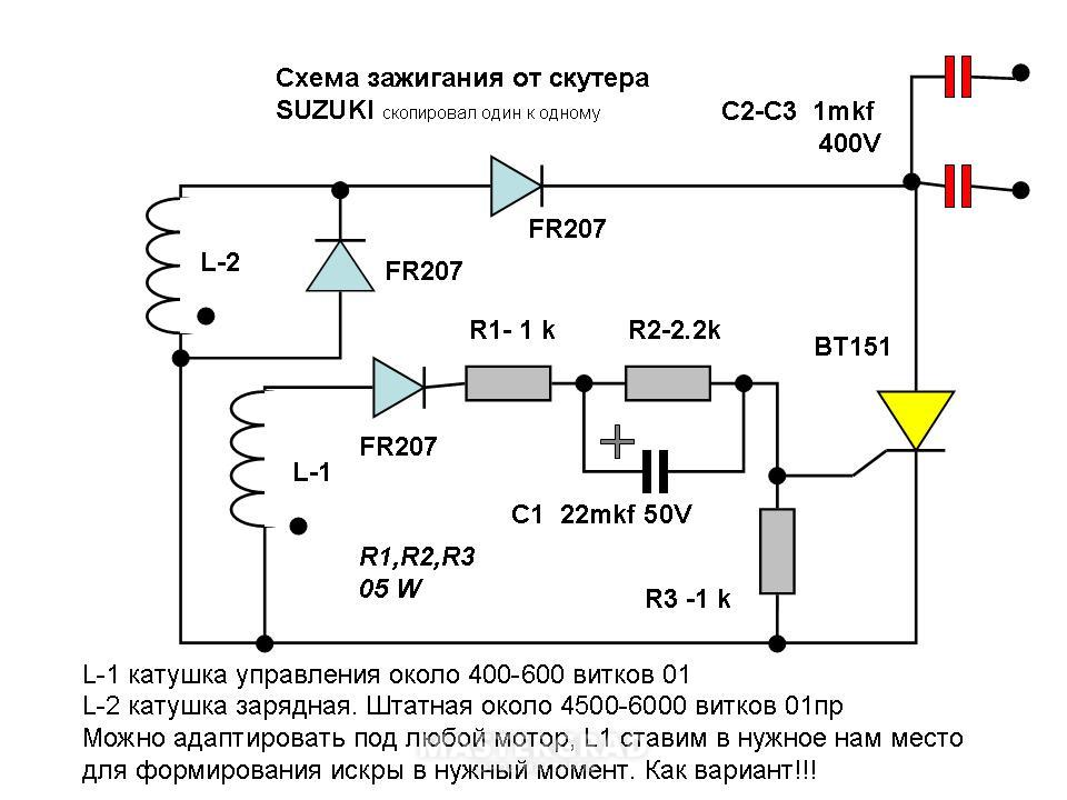Электронное зажигание на мопед схема