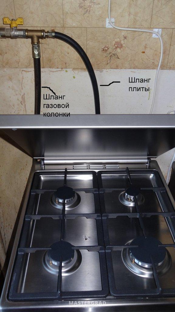 Подключение газовой плиты в квартире своими руками законно ли 93