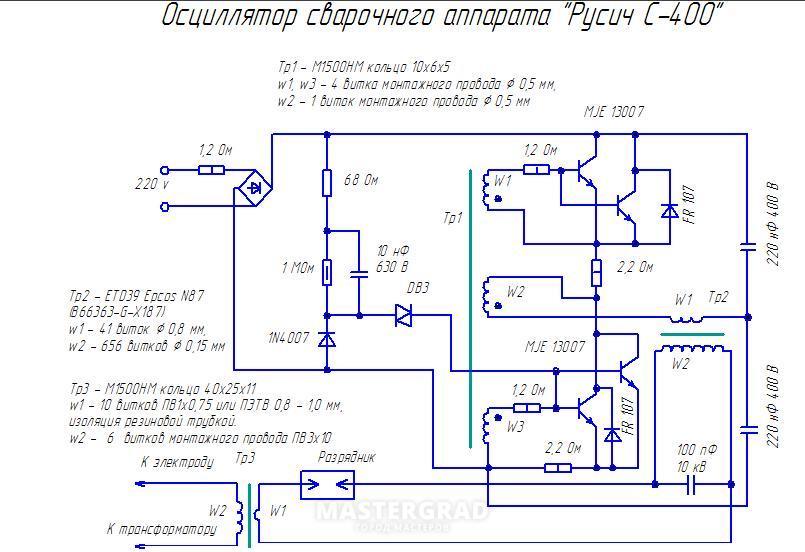 Схема осциллятор своими руками
