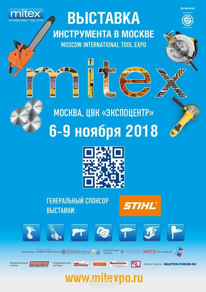 Картинки по запросу Mitex 2018