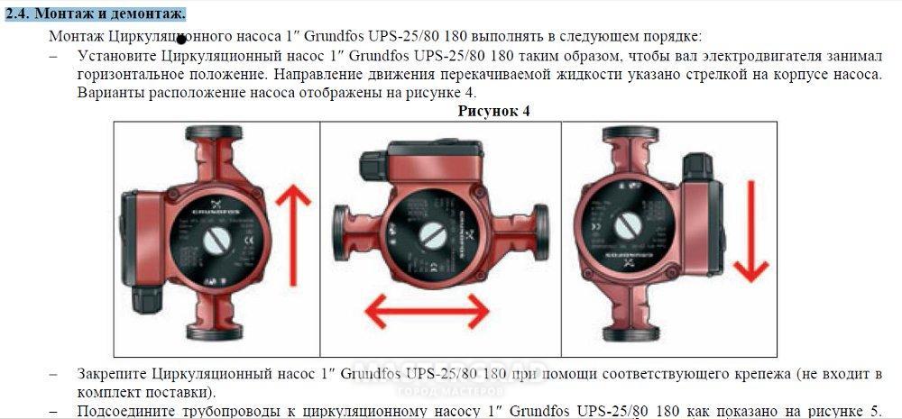 Инструкция по монтажу насоса grundfos