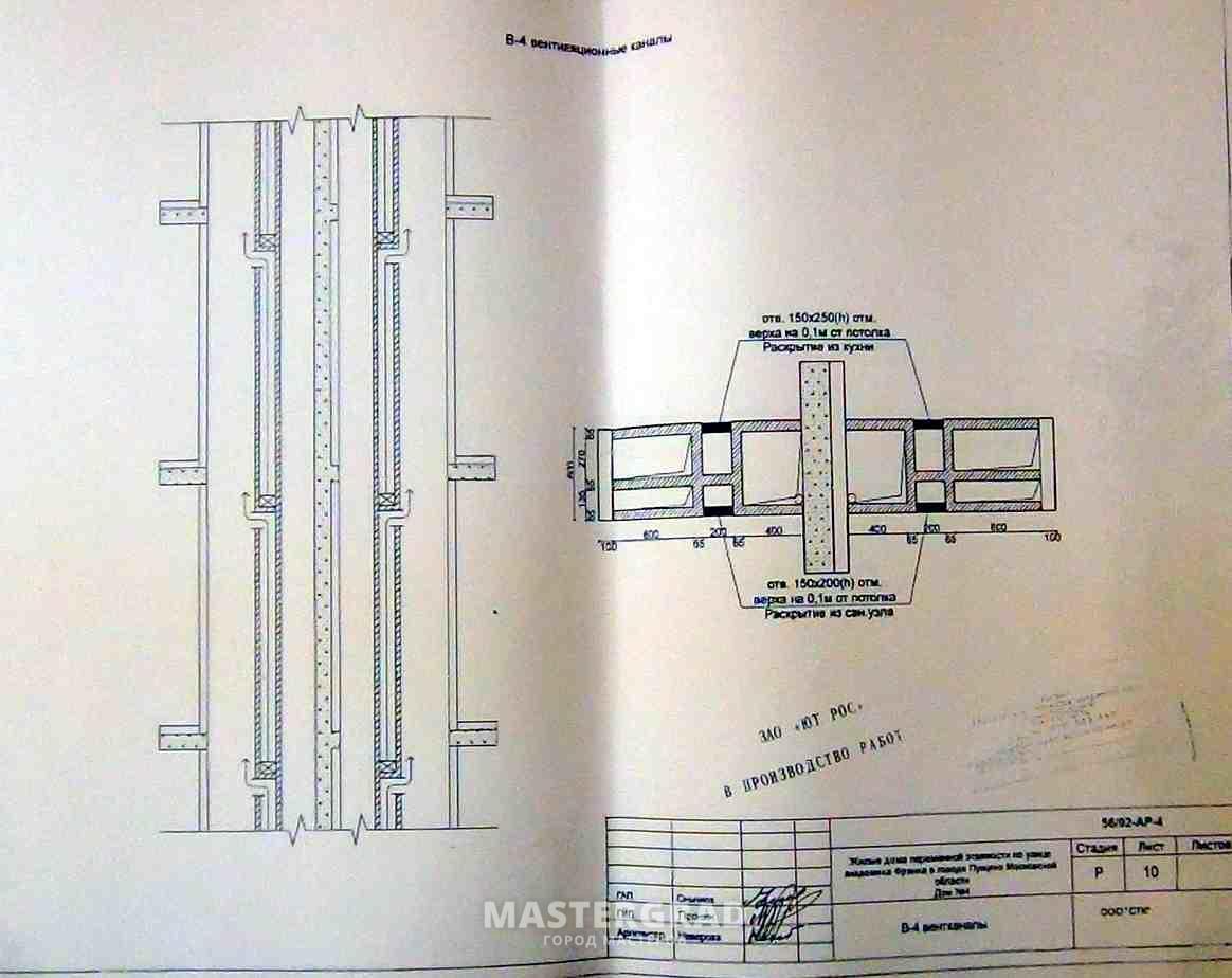 схема вентиляционной шахты 9 этажном доме