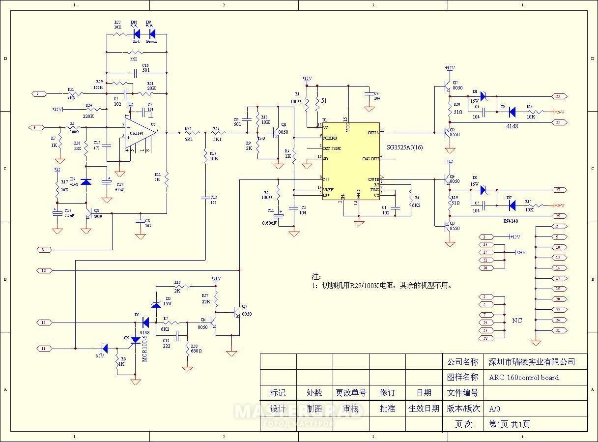 Принципиальную схему инвертора arc 160
