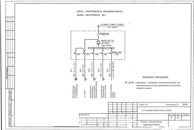 П-44Т: Схема квартирного