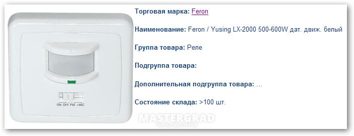 как подключить yusing LX-2000