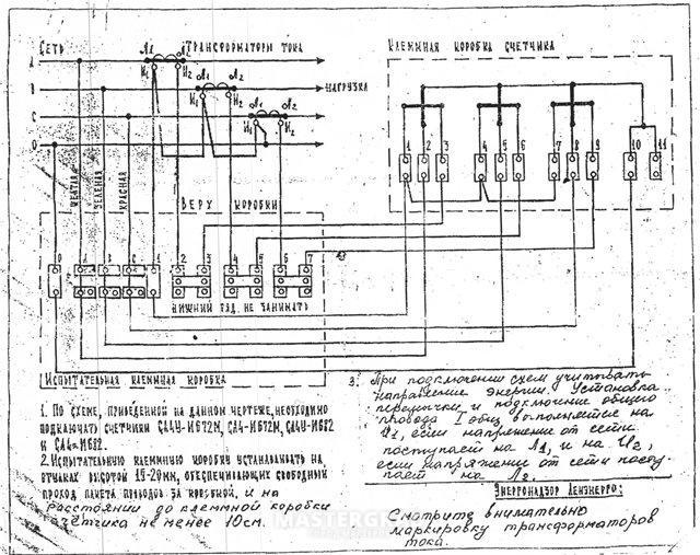 Подключение 3-фазного счётчика