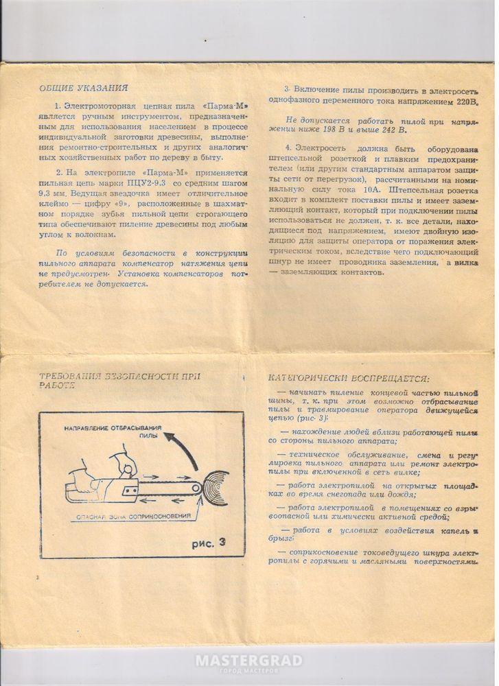 Пила Парма 3 Инструкция